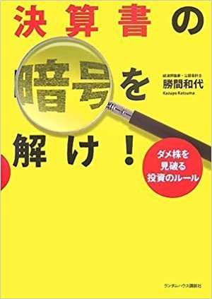 Cover Image for 【決算書の暗号を解け】個人投資全盛の今こそ、不正会計を見抜く力を-image